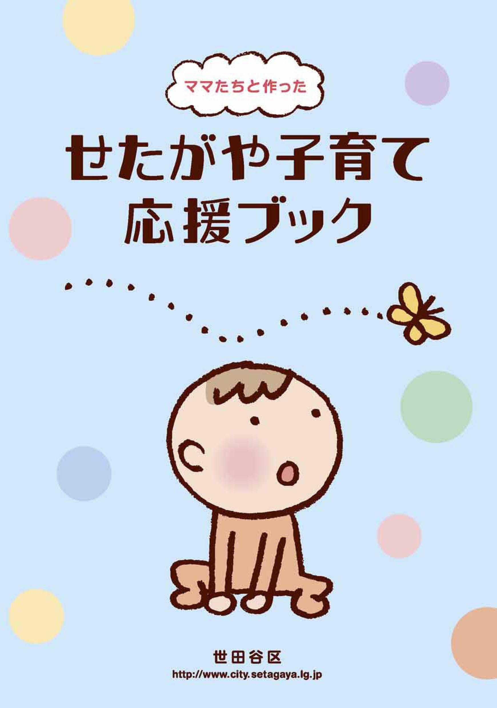 子育てブック