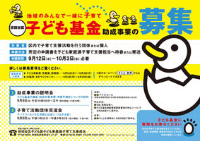kodomokikin_poster
