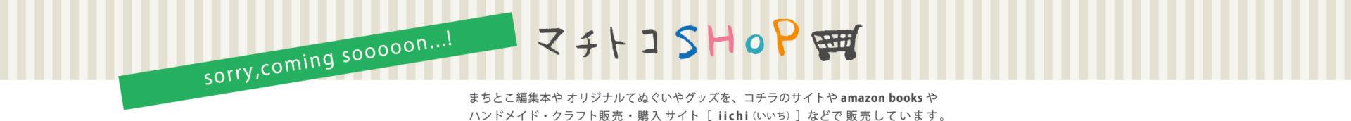 shop_obi_comingsoon